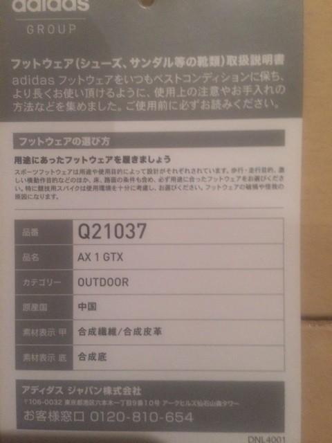 f:id:tonogata:20140103223351j:plain