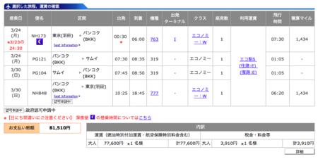 f:id:tonogata:20140206212232p:plain
