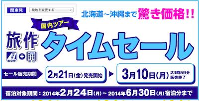 f:id:tonogata:20140222064536p:plain