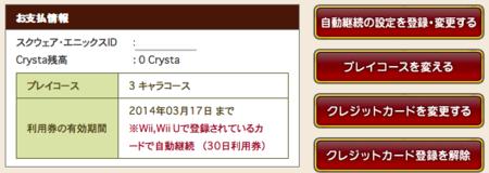 f:id:tonogata:20140222123558p:plain