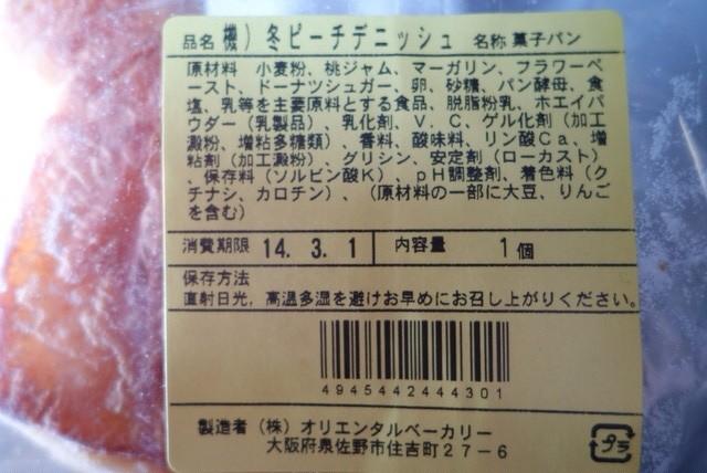 f:id:tonogata:20140305082014j:plain