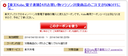 f:id:tonogata:20140406211742p:plain