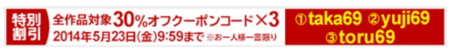 f:id:tonogata:20140518142322p:plain