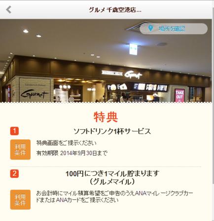 f:id:tonogata:20140619085331p:plain