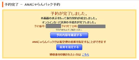f:id:tonogata:20140704075010p:plain