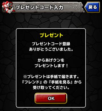 f:id:tonogata:20140802124222p:plain