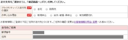 f:id:tonogata:20140823104840p:plain