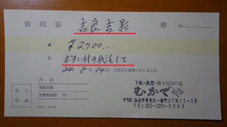 f:id:tonogata:20140825003009p:plain