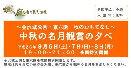 f:id:tonogata:20140913220347p:plain