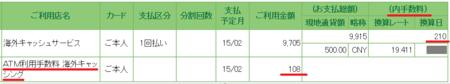 f:id:tonogata:20141231120711p:plain