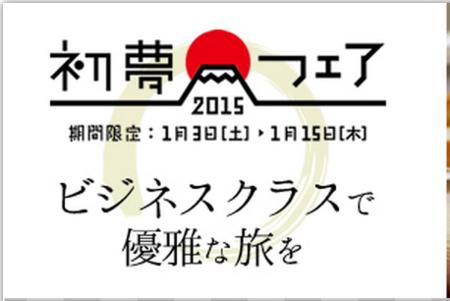 f:id:tonogata:20150101210629p:plain