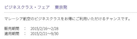 f:id:tonogata:20150221125155p:plain
