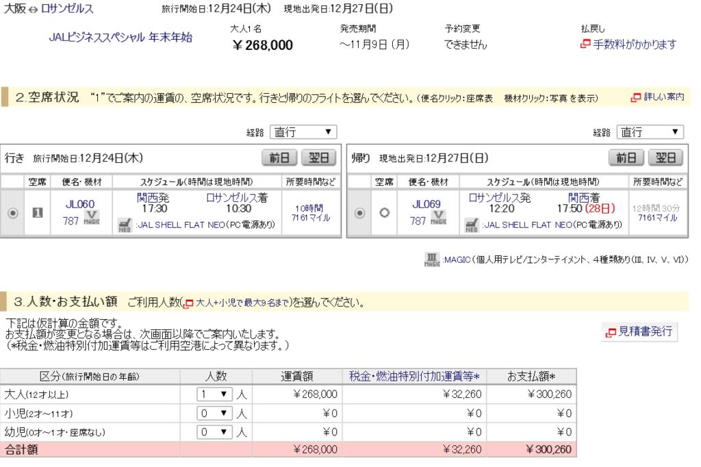f:id:tonogata:20151024161340p:plain