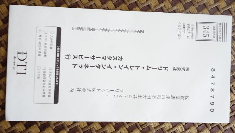 f:id:tonogata:20151025010410p:plain
