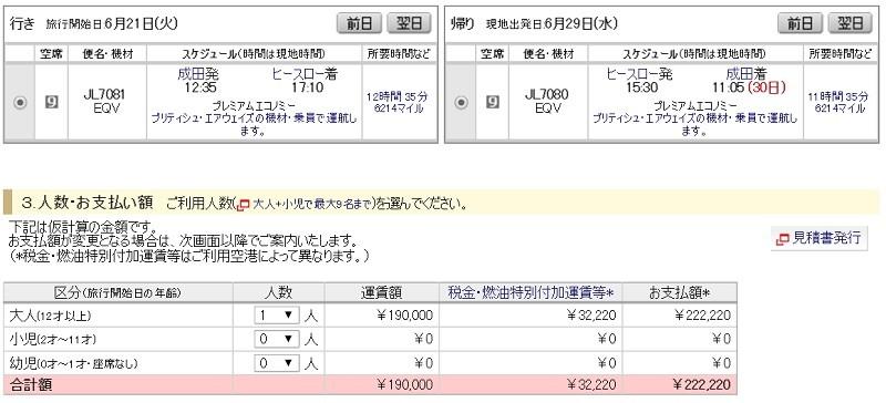 f:id:tonogata:20160417134640j:plain:w400