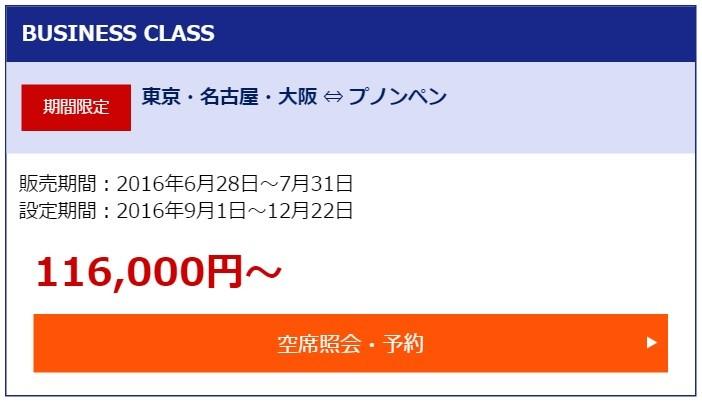 f:id:tonogata:20160630234919j:plain:w400