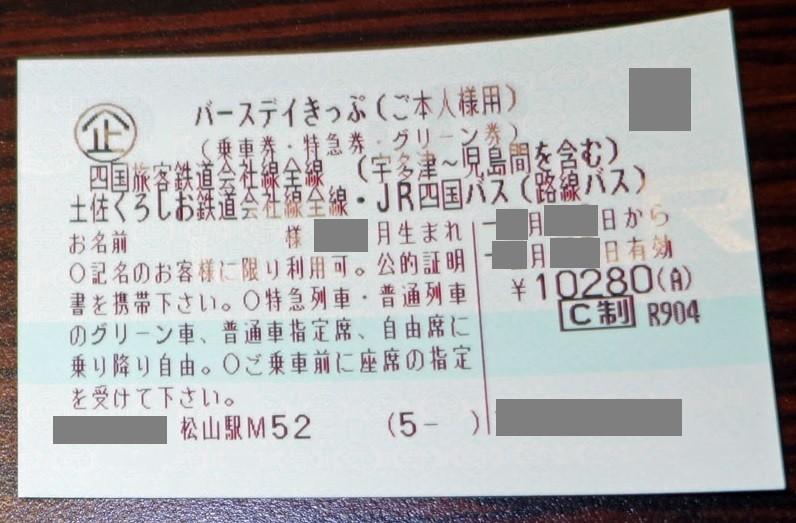 f:id:tonogata:20160808075707j:plain:w400