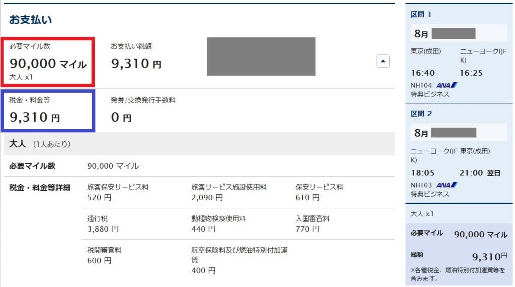 f:id:tonogata:20160920211523j:plain