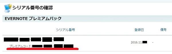 f:id:tonogata:20161201003420j:plain:w600