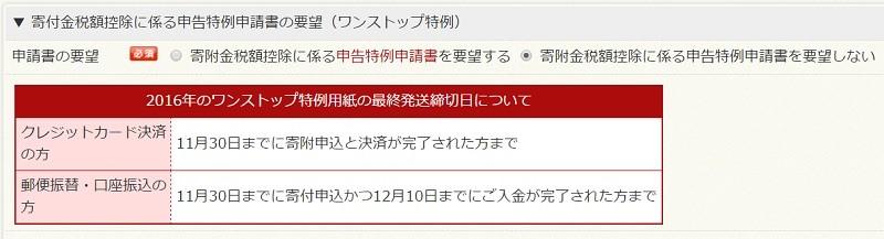 f:id:tonogata:20161212230518j:plain:w600