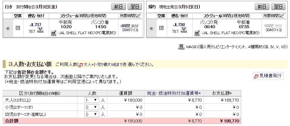 f:id:tonogata:20170213211655j:plain:w600