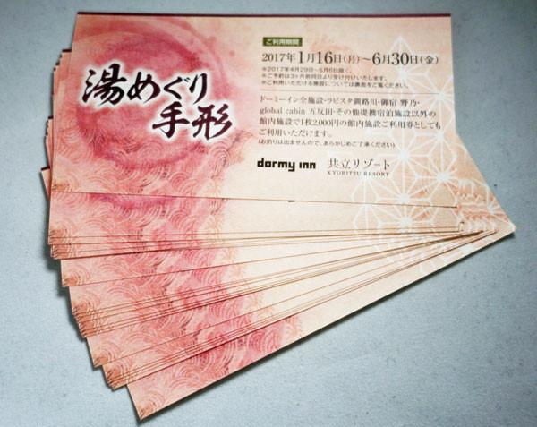 f:id:tonogata:20170627232845j:plain:w600