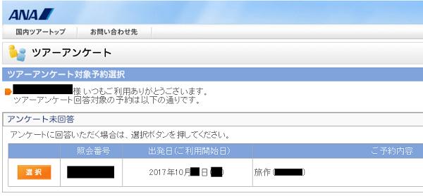 f:id:tonogata:20171216233236p:plain:w600