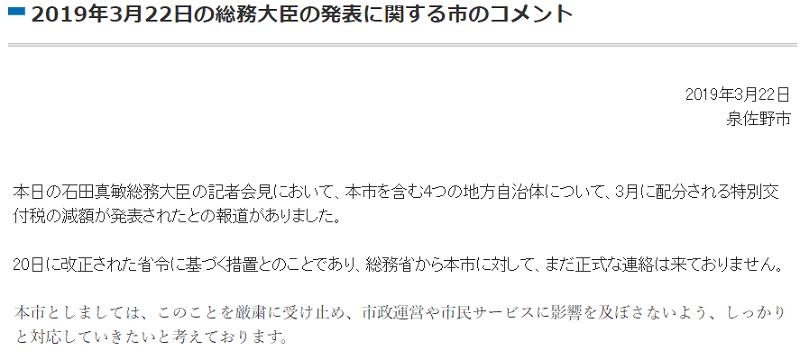 f:id:tonogata:20190323083025p:plain:w800