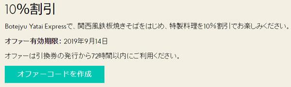 f:id:tonogata:20190618065239j:plain:w600