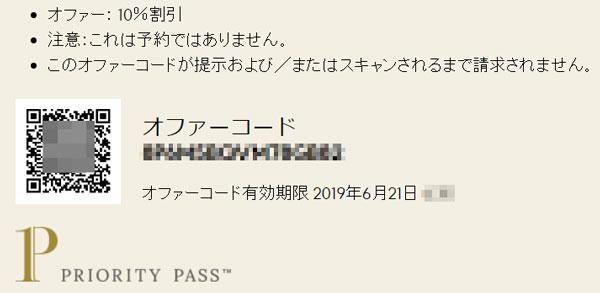 f:id:tonogata:20190618065327j:plain:w600