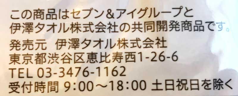 f:id:tonogata:20190814094607j:plain:w400