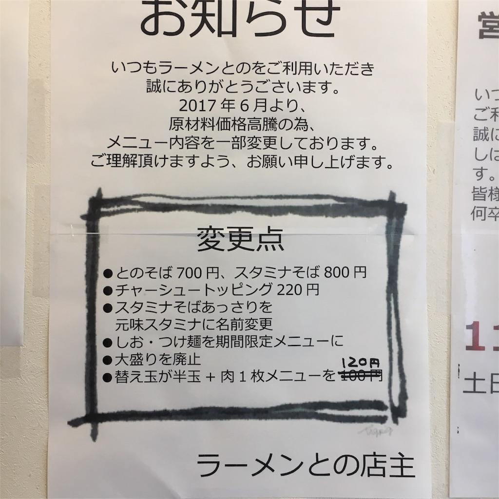 f:id:tonokamo:20170609110054j:image