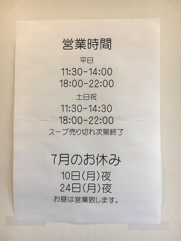 f:id:tonokamo:20170709115814j:image