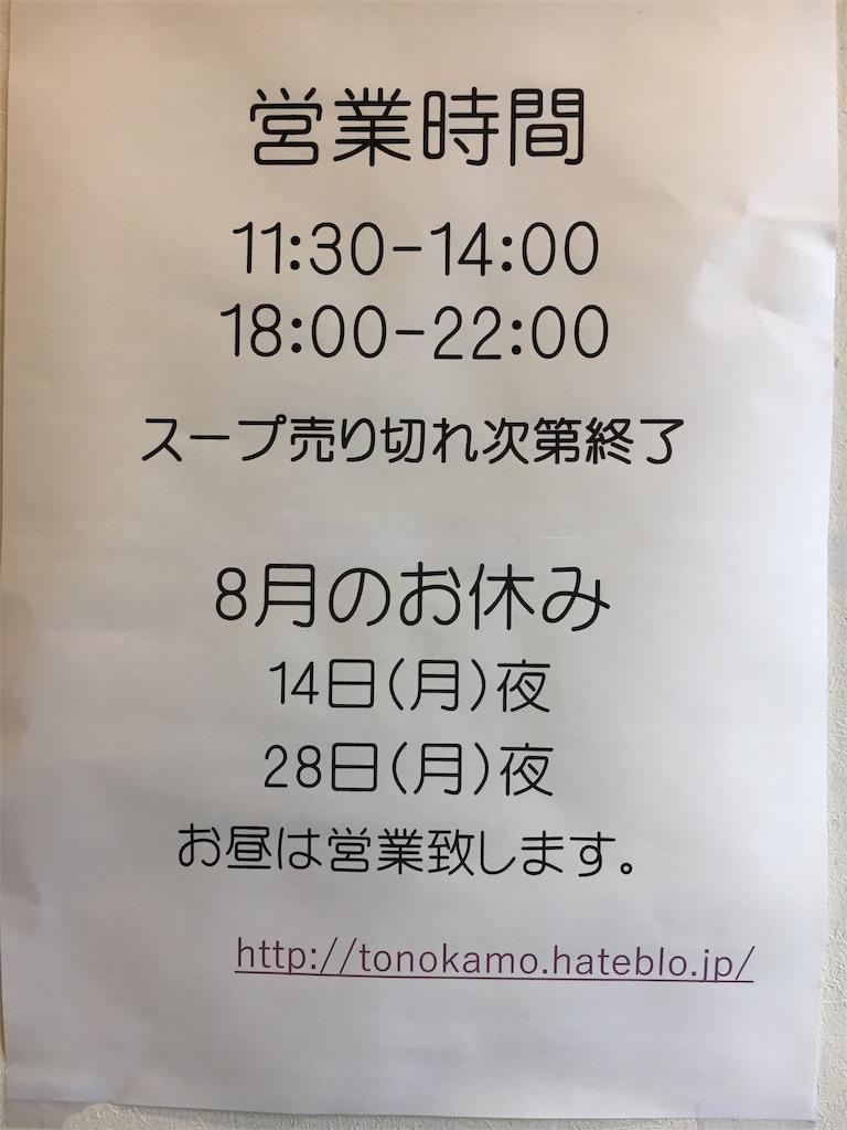 f:id:tonokamo:20170807103940j:image