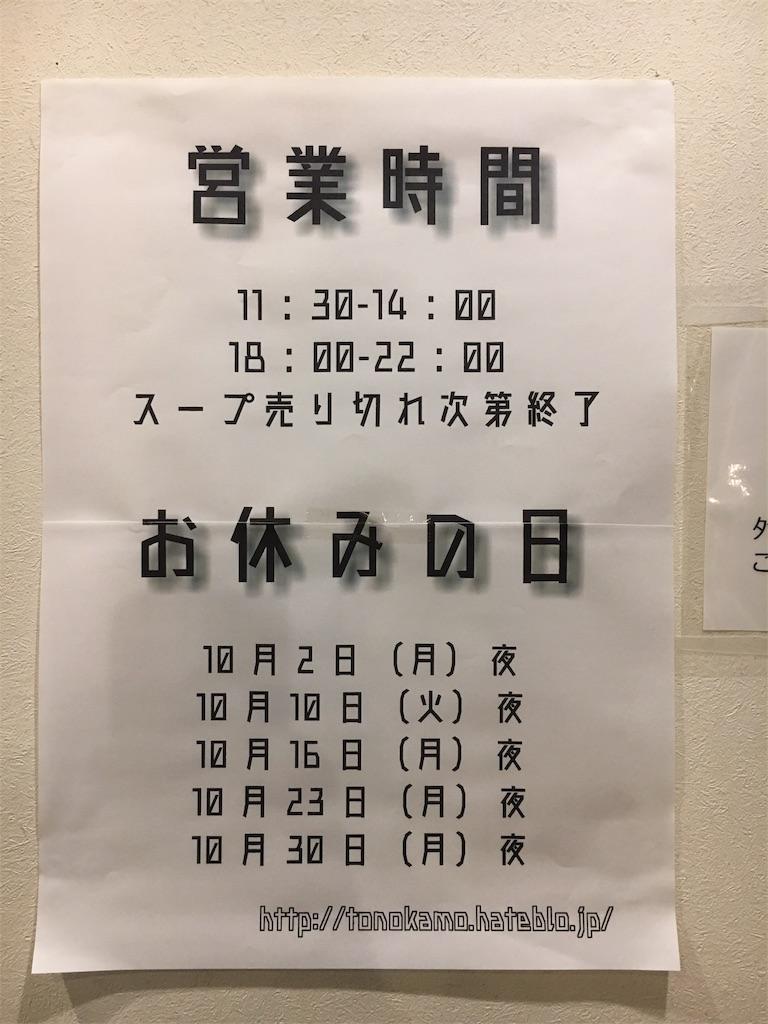 f:id:tonokamo:20170926191454j:image