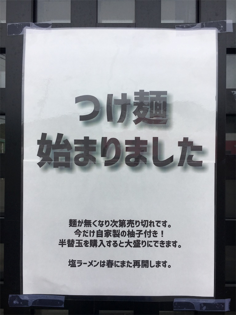 f:id:tonokamo:20171001111100j:image