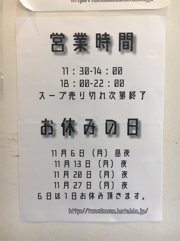 f:id:tonokamo:20171019110018j:image
