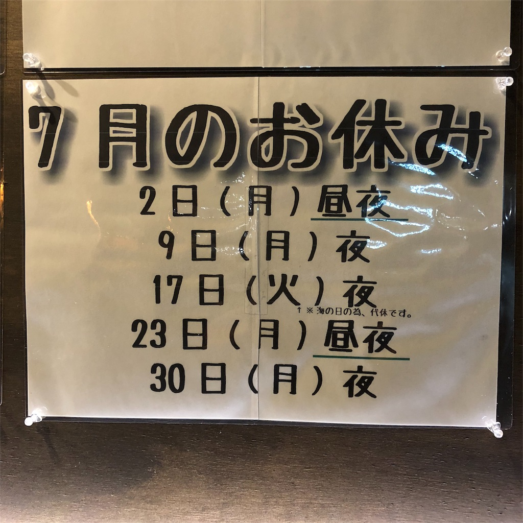 f:id:tonokamo:20180628201544j:image