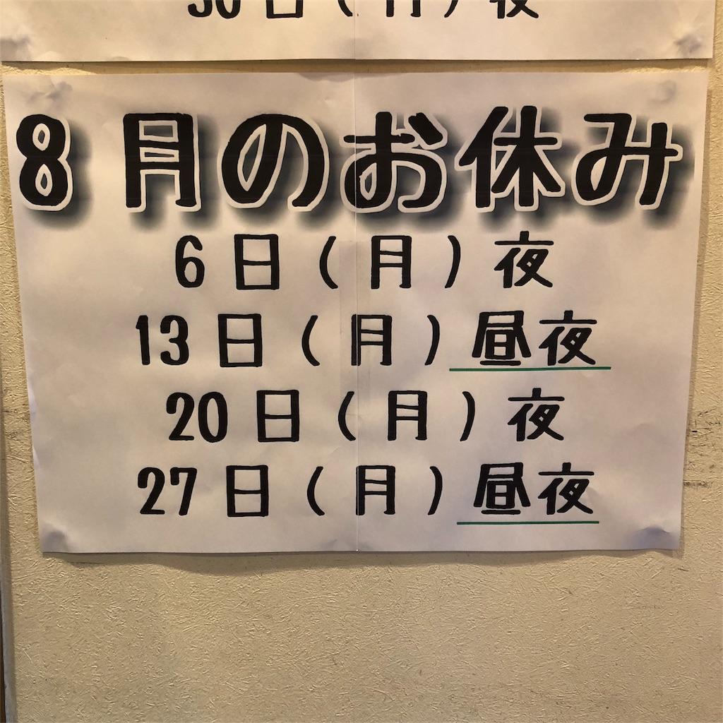 f:id:tonokamo:20180720111556j:image