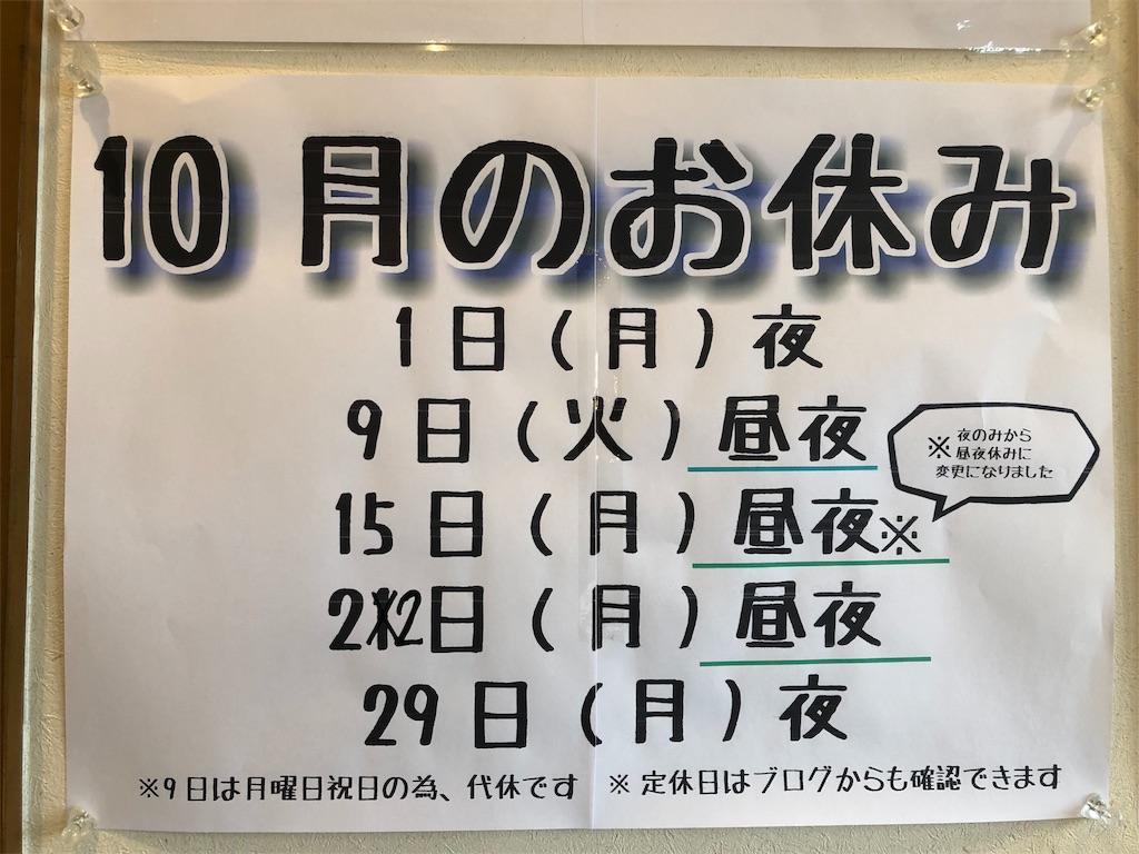 f:id:tonokamo:20181020114003j:image