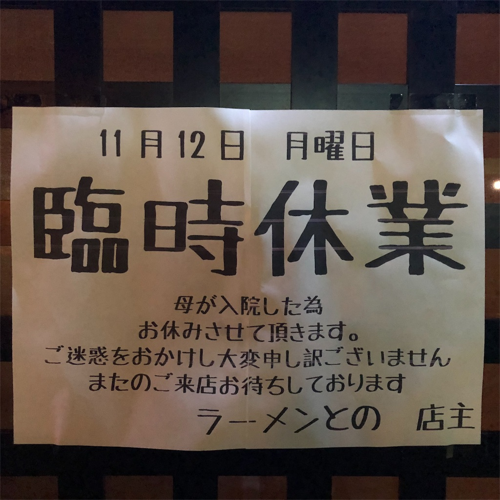f:id:tonokamo:20181111213155j:image