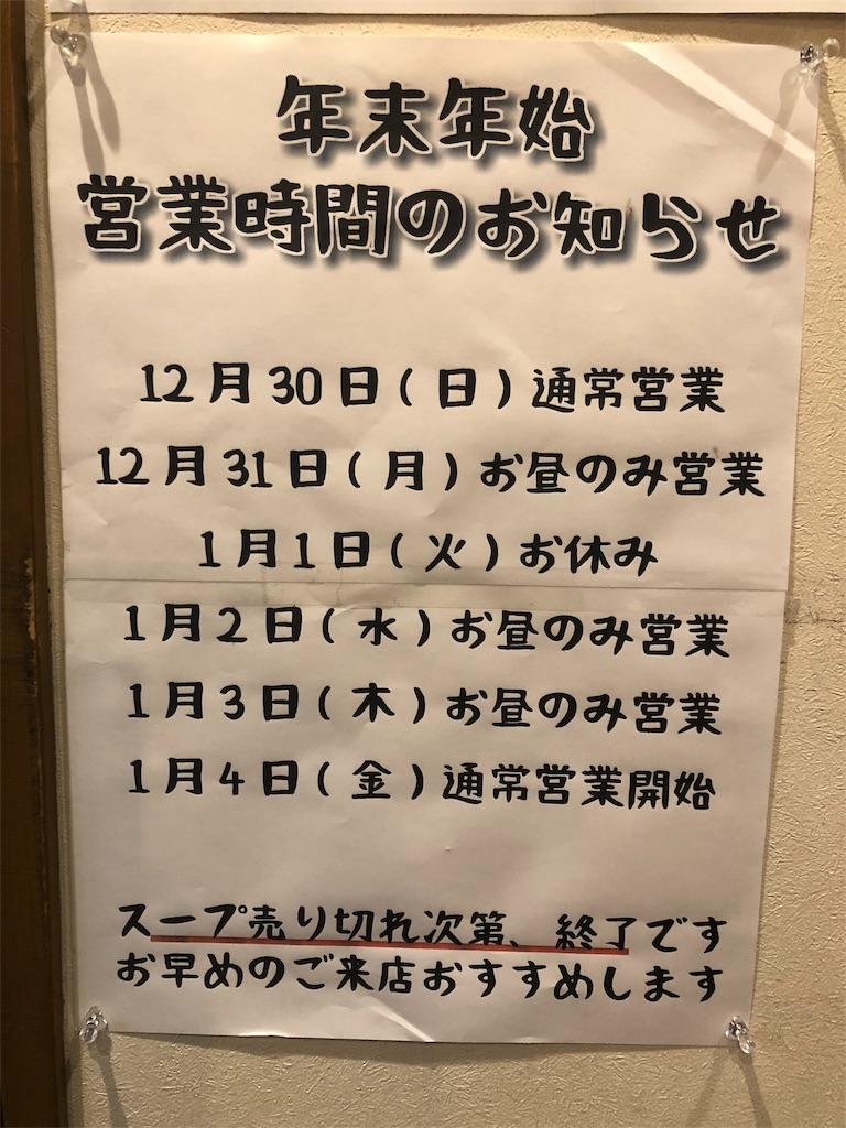 f:id:tonokamo:20181127201854j:image