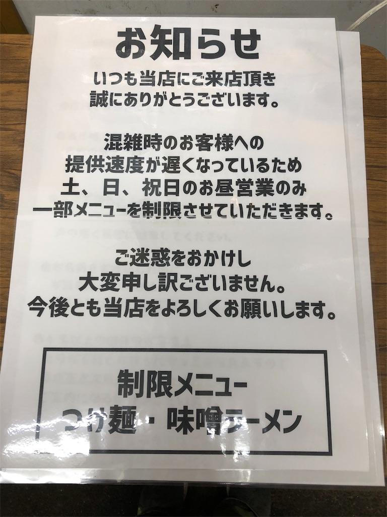 f:id:tonokamo:20181204195451j:image