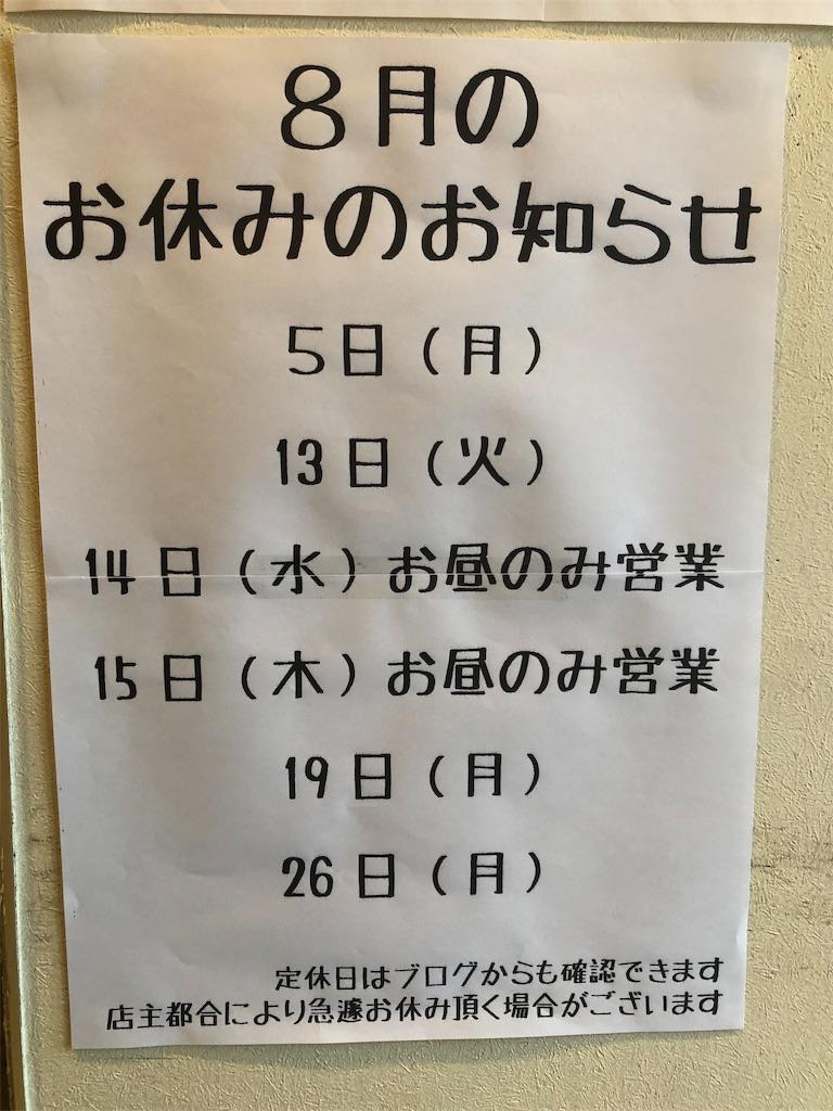 f:id:tonokamo:20190725105248j:image