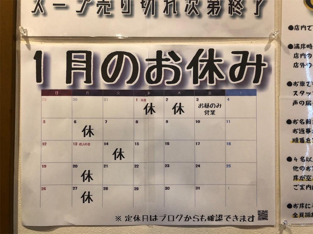 f:id:tonokamo:20200103093419j:image