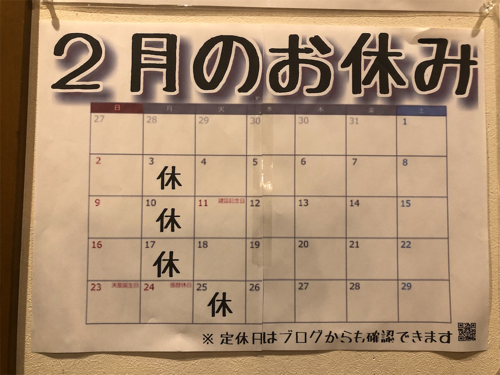 f:id:tonokamo:20200202190941j:image