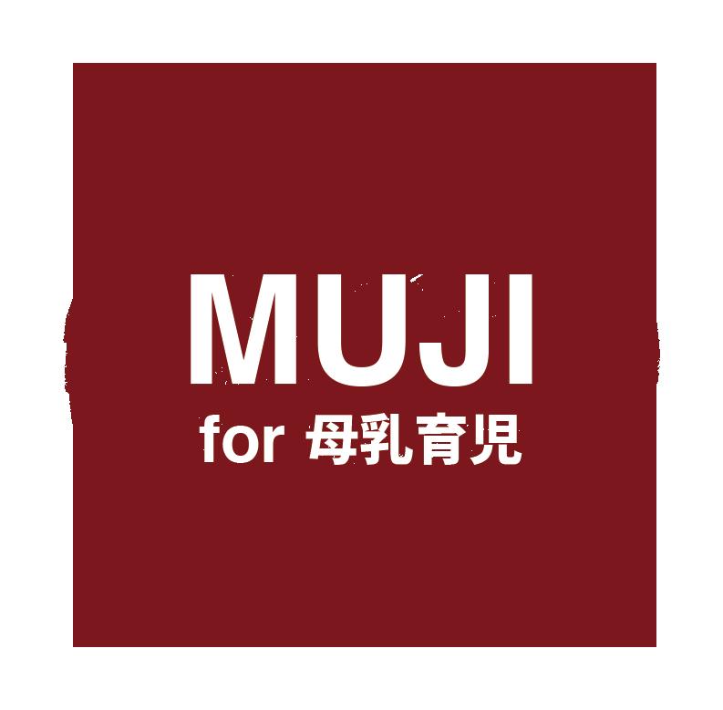 ムジルシリョウヒン(MUJI (無印良品))のモモ様専用☆