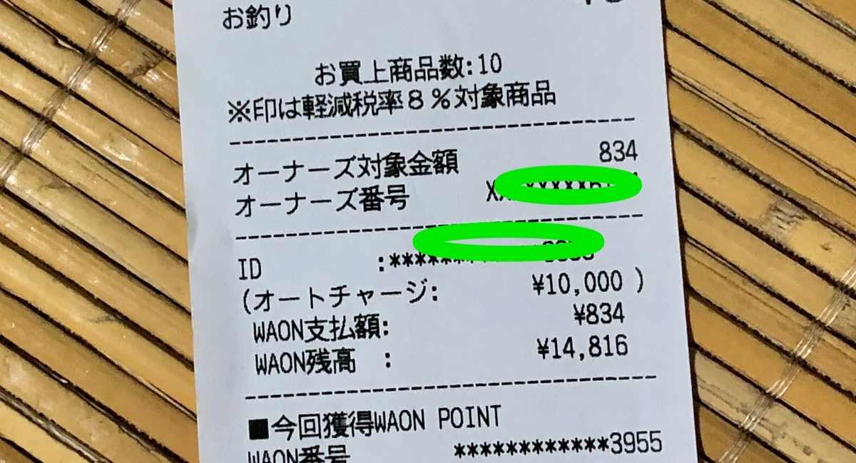 f:id:tononekokawaii:20201107195515p:plain