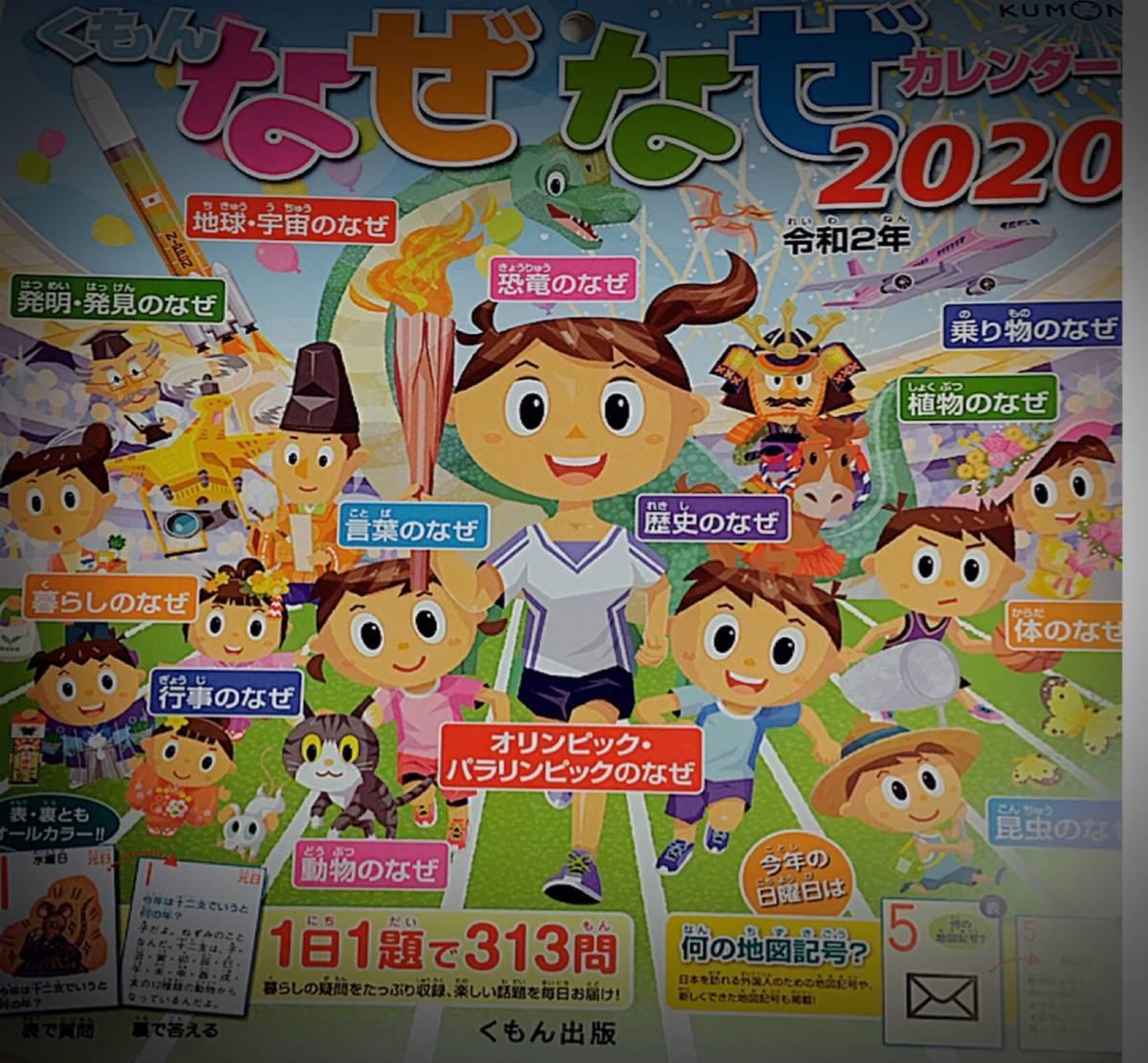 f:id:tonosamabatta:20200108151843j:plain