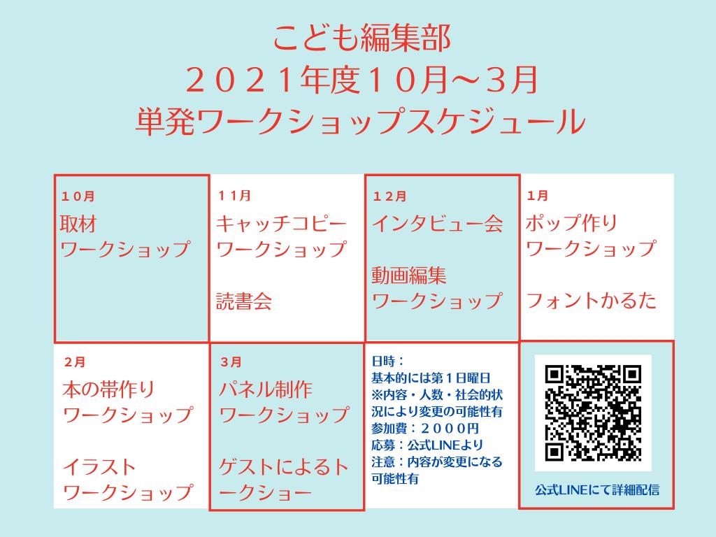 f:id:tontanusagi:20210913110305p:plain